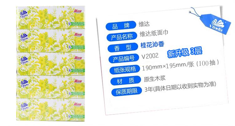 维达硬盒装面巾纸威牌餐盒抽纸桂花沁香V2002