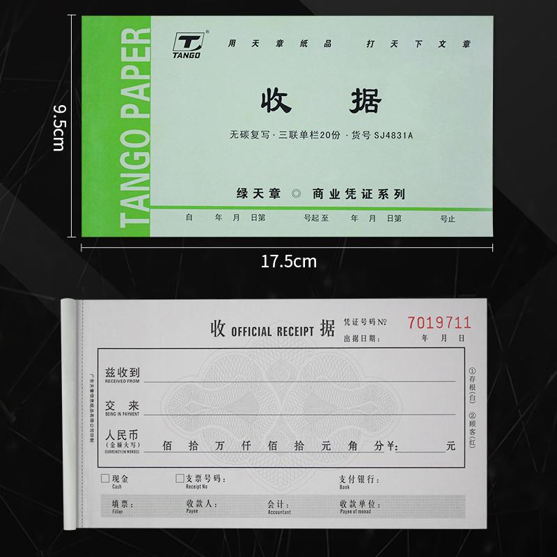 绿天章纸品无碳二联三联无碳单栏多栏收据收款票据有垫板